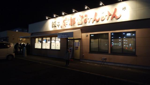 みんみん駅東口店 裏側