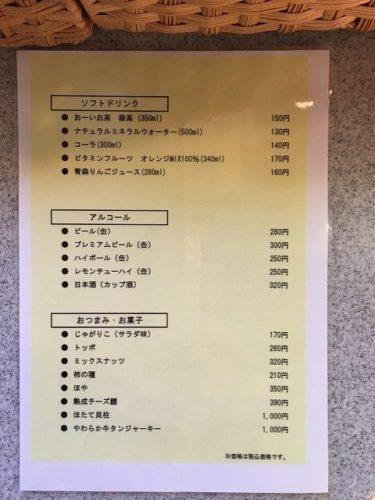 スーパービュー踊り子号のグリーン車 車内販売メニュー