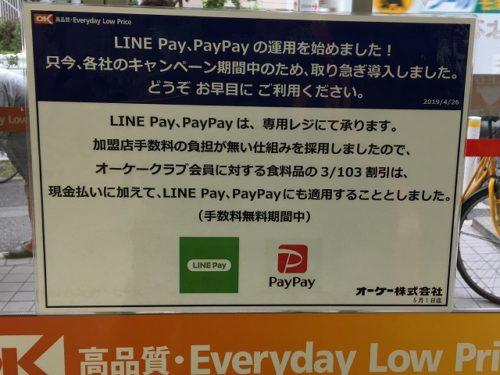 オーケーストアLINEPayとPayPay使用可能