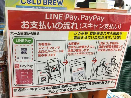 オーケーストアでのスマホ支払い方法