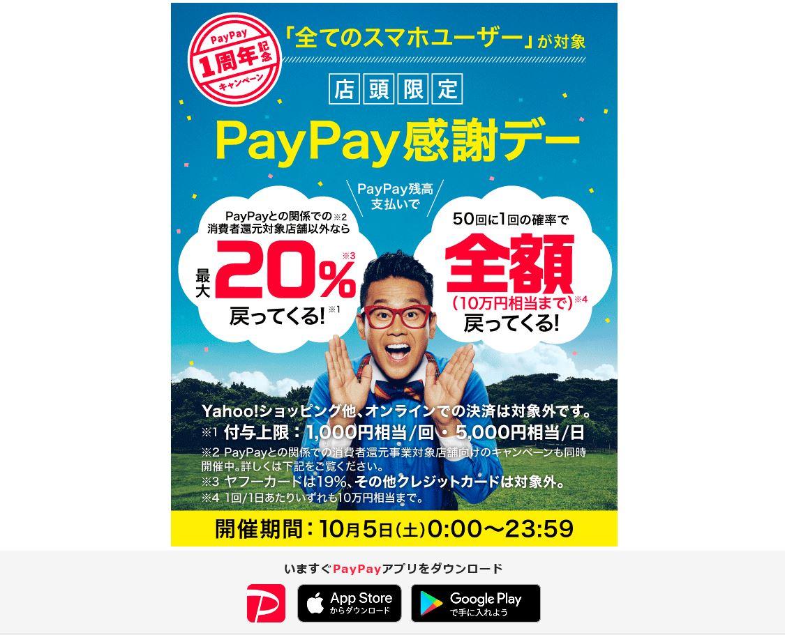 PayPay感謝デー最大20%還元