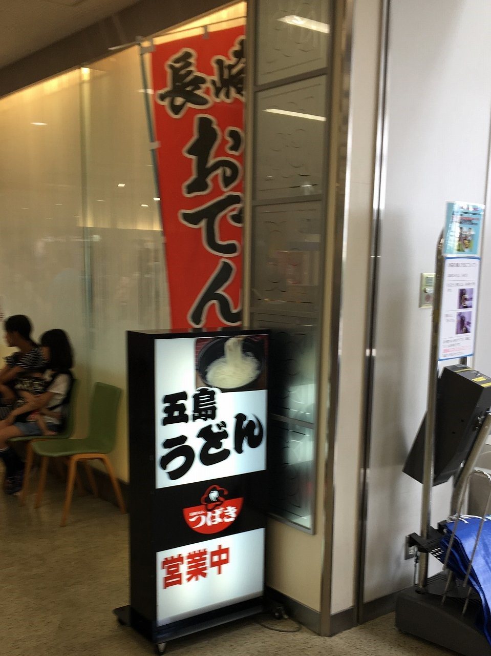 長崎空港 五島うどんつばき