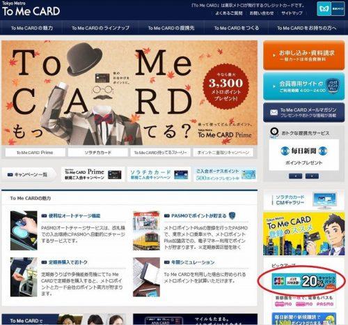 ANA To Me CARDのホームページ