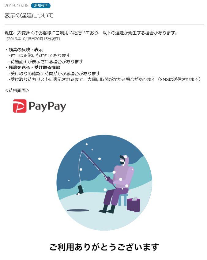 PayPay10/5トラブルの画面