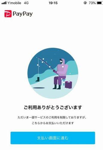 10月5日のPayPay待機画面