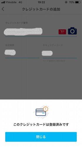 PayPayヤフーカード登録済みの画面
