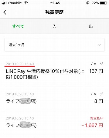 LINEPay10%還元の残高付与画面。あっという間に付与されてビックリです!
