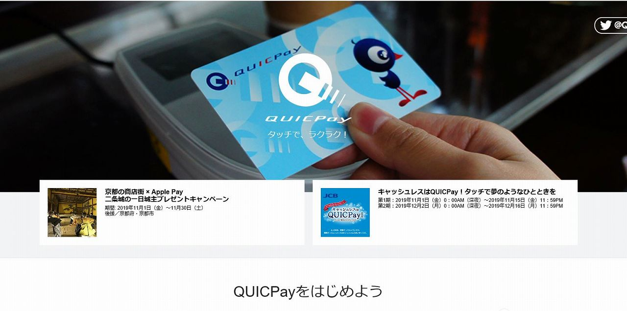 QUICPayが使える店(選抜)