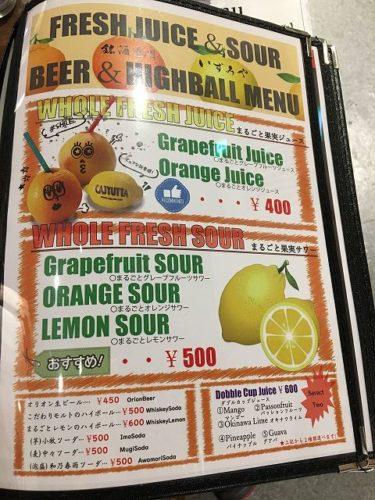 国際通りのれん街丸ごとグレープフルーツジュース