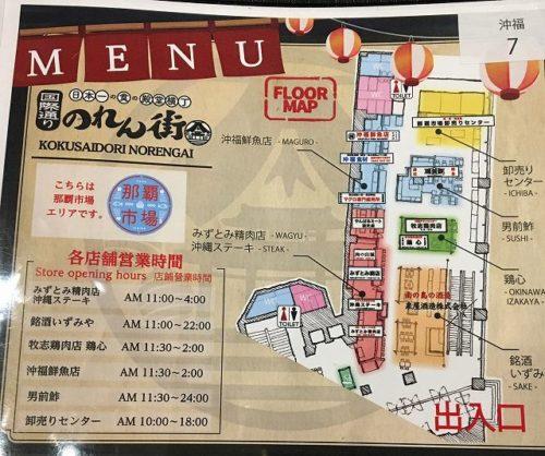 国際通りのれん街那覇市場店舗一覧
